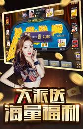 天生娱乐棋牌 v1.5 第3张