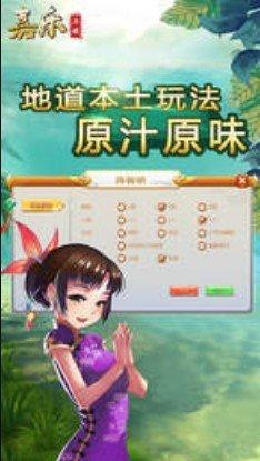 嘉乐互娱炸金花 v1.1.3 第3张