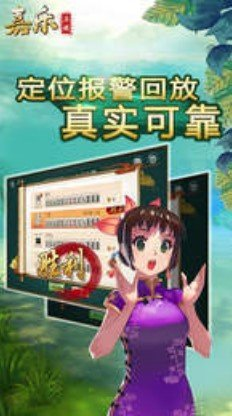嘉乐互娱炸金花 v1.1.3