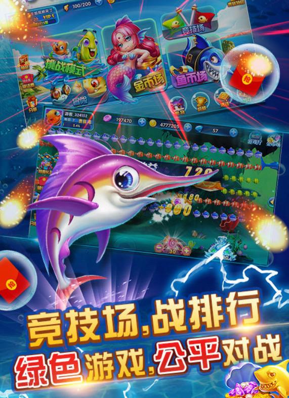 喜乐棋牌捕鱼 v1.0.3