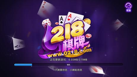 218棋牌正版 v1.0 第2张
