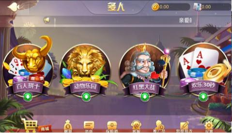 万象城娱乐棋牌 v1.0.2