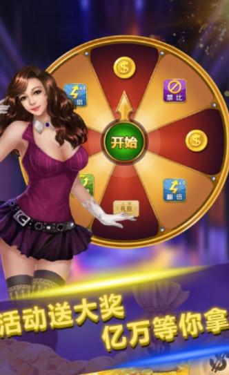 虎皇互娱龙争虎斗旧版 v1.0 第2张
