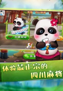 成都熊猫麻将 v2.0