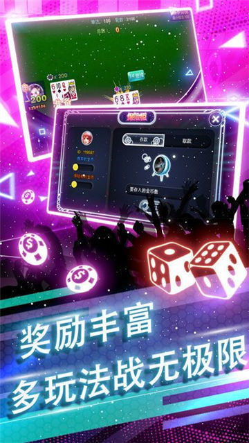 uu娱乐棋牌 v1.0 第2张