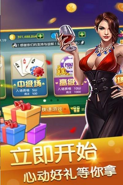 吉祥棋牌游戏大厅红十 v4.2.5  第2张