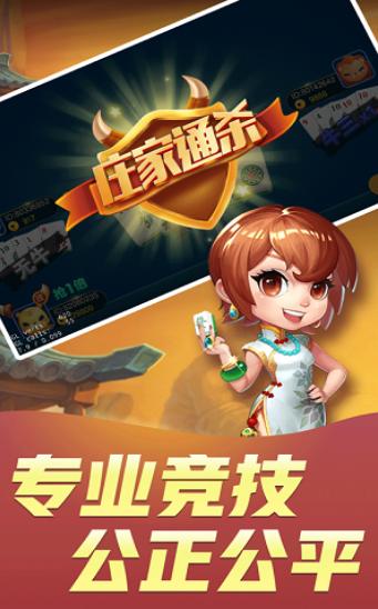 轻松盈棋牌百人牛牛 v1.0.3