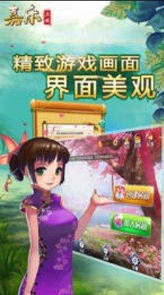 嘉乐互娱炸金花 v1.1.3 第2张