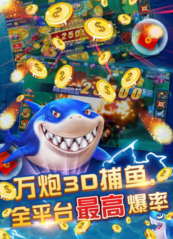 喜乐棋牌捕鱼 v1.0.3 第3张