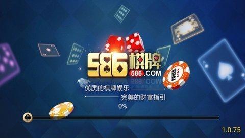 586棋牌娱乐 v1.1.9