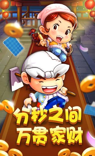 乐橙斗地主 v2.0