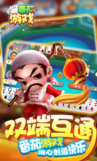 番茄棋牌斗地主 v2.0.1  第3张