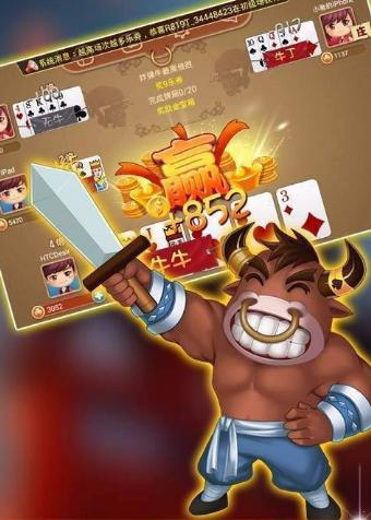 咸宁互娱棋牌 v1.0 第2张