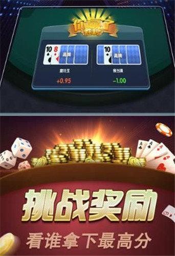 旺众国际棋牌 v1.0