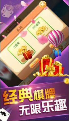 小明雁城棋牌 v1.0 第2张