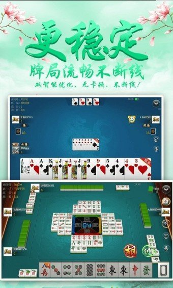 赢乐棋牌东北房卡版 v2.0 第3张