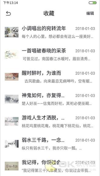 语笙app图3