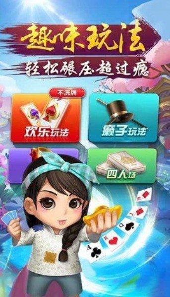 永胜溆浦棋牌 v4.3.0