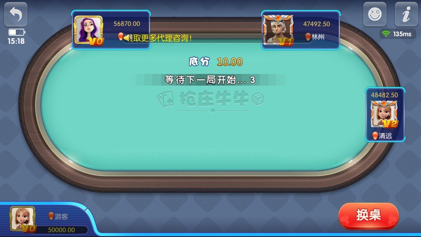 万利棋牌抢庄牛牛 v1.0.1 第3张
