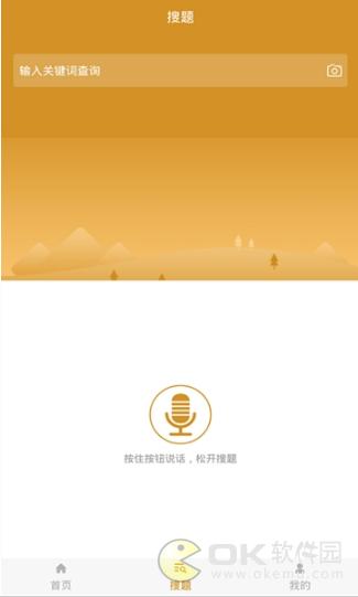 成考题库app图1