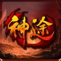 王朝神途手机版
