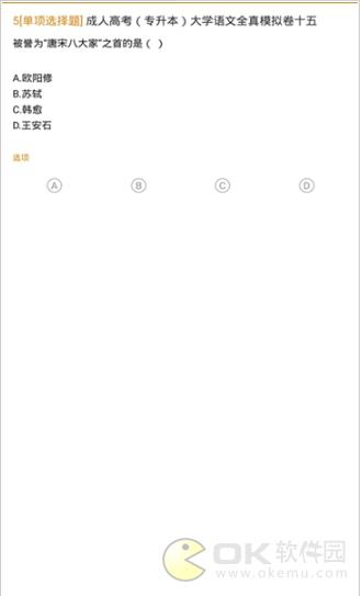 成考题库app图2