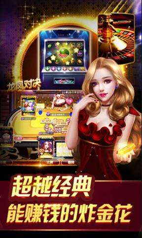 旺金棋牌游戏 v1.1.0 第4张