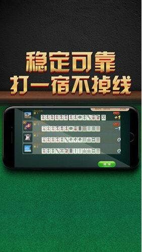 优乐山东棋牌 v1.0 第3张