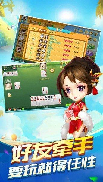 聚福轩棋牌 v1.1