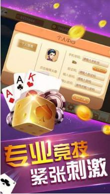 小明雁城棋牌 v1.0
