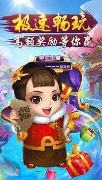 永胜溆浦棋牌 v4.3.0  第3张