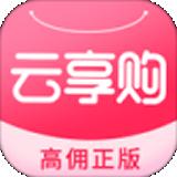 云享購app
