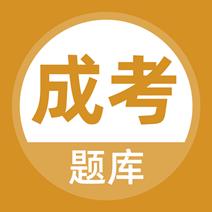 成考题库app