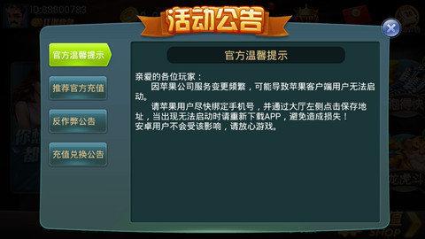 微乐吉林棋牌 v1.0 第3张
