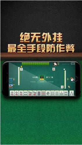 优乐山东棋牌 v1.0 第2张