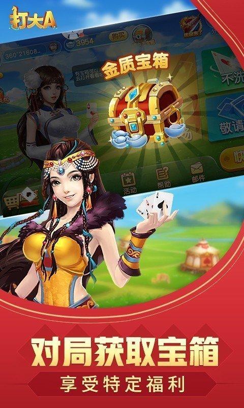 内蒙古打大a最新版 v3.1 第2张