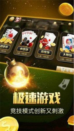 桃花岛娱乐棋牌 v1.0 第3张