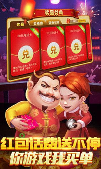 大家乐湖北棋牌 v1.0 第3张