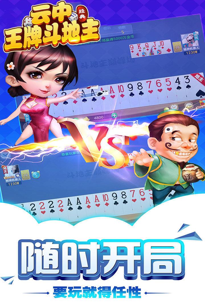 云中王牌斗地主经典版 v2.1