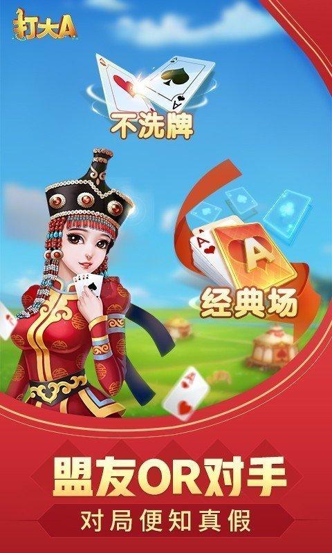 内蒙古打大a最新版 v3.1