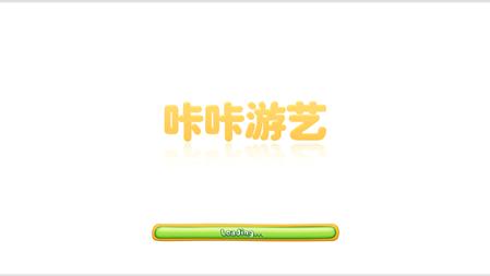 咔咔游艺 v1.0 第2张