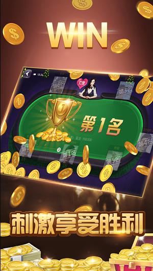 天朝棋牌游戏大厅 v1.0.2 第5张