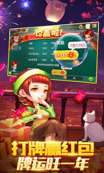 大家乐湖北棋牌 v1.0 第2张