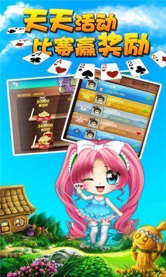 贪玩娱乐棋牌旧版 v1.0 第2张