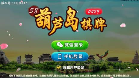 58葫芦岛棋牌麻将 v4.2