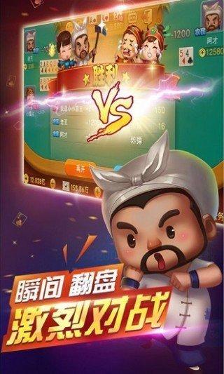 众神归位娱乐棋牌 v1.0  第3张