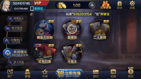 川博棋牌 v1.5 第3张