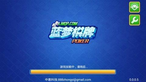 蓝梦棋牌游戏 v1.0