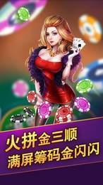 皇太子棋牌娱乐 v1.0  第2张