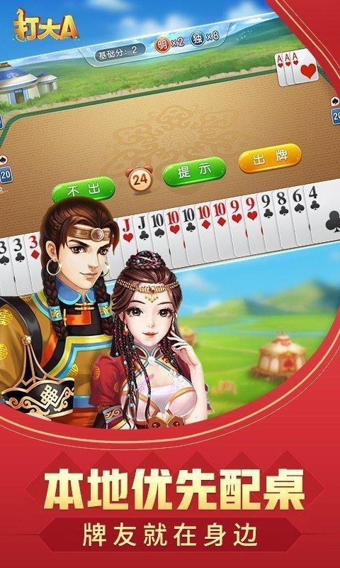 内蒙古打大a最新版 v3.1 第3张